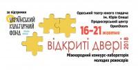 Міжнародна лабораторія-конкурс «Відкриті Двері» почне свою роботу 16 жовтня. Запрошуємо представників ЗМІ на пресс-конференцію!