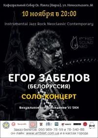 В Одессе даст концерт известный белорусский музыкант