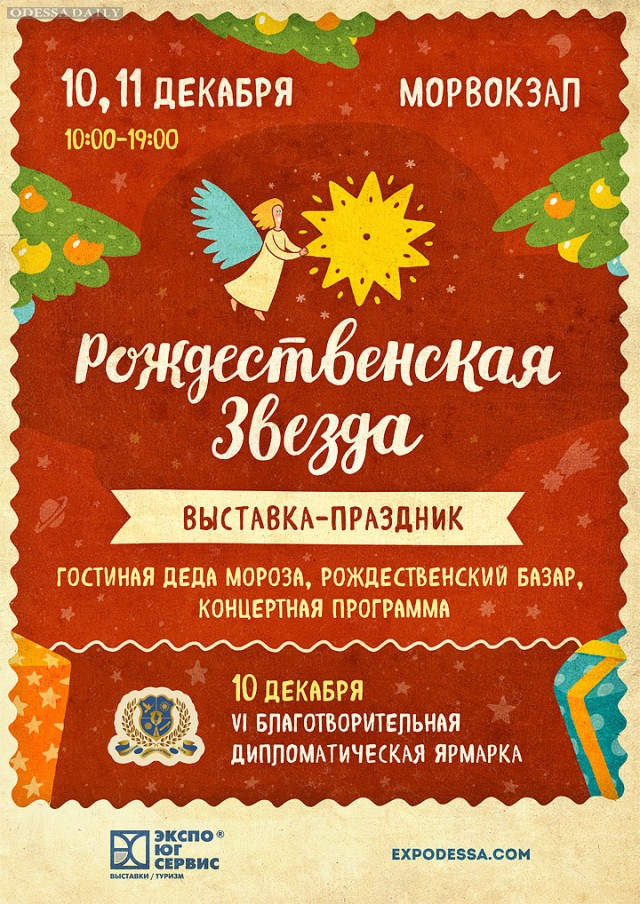 «Рождественская звезда»- выставка- праздник