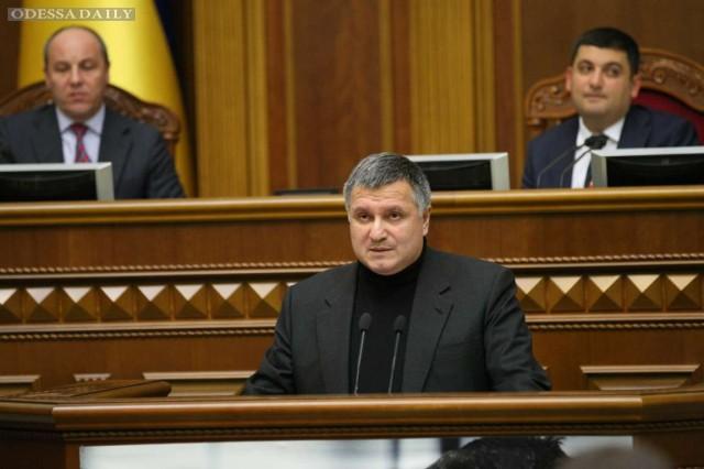 Аваков подал в суд на Саакашвили