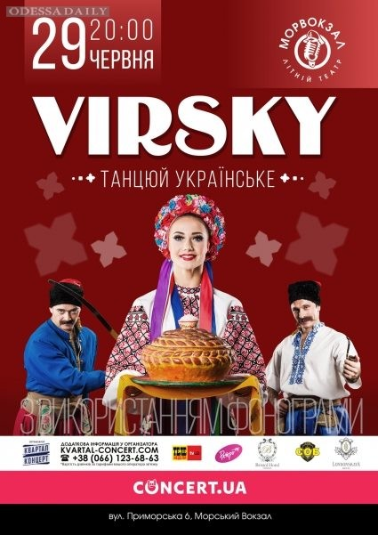 В Одессу снова приехал на гастроли Ансамбль танца имени П.Вирского