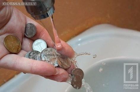 Денежный вопрос: в Одессе увеличатся тарифы на воду