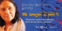В Одессе расскажут о культуре рождения в Мексике