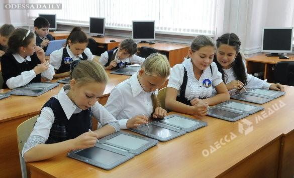 Половина одесских школьников и их родителей не заинтересованы в электронном учебнике