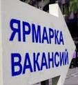 В Одессе пройдет ярмарка вакансий для участников АТО и инвалидов
