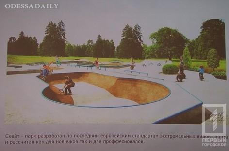 В новом одесском скейт-парке обустроят зоны для новичков и профессионалов