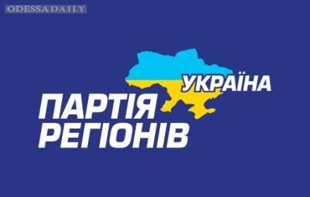 ПАРТИЯ РЕГИОНОВ захватила власть в Коминтерновском районе