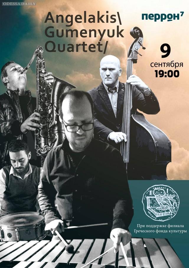 Джазовый квартет греческого музыканта Димитриса Ангелакиса сыграет концерт в Одессе