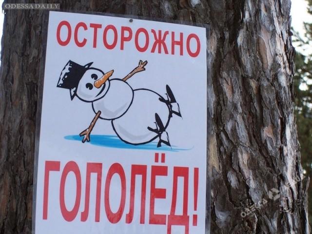 В Одессе из-за гололеда пострадали почти 200 человек