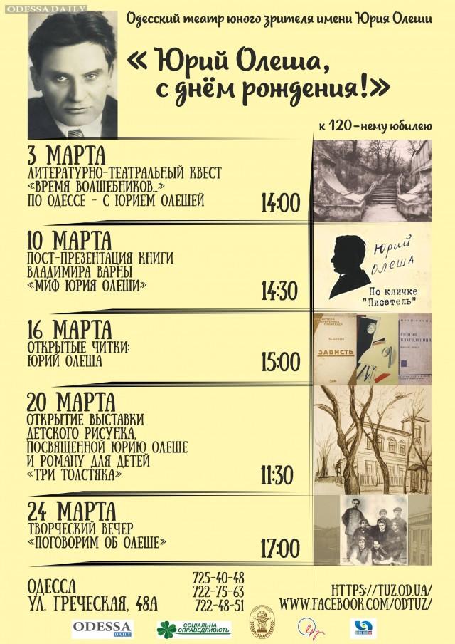 3 марта - день рождения Юрия Олеши!