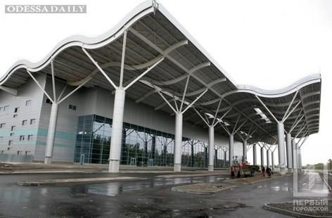 Новый терминал одесского аэропорта заработает в полную силу через год