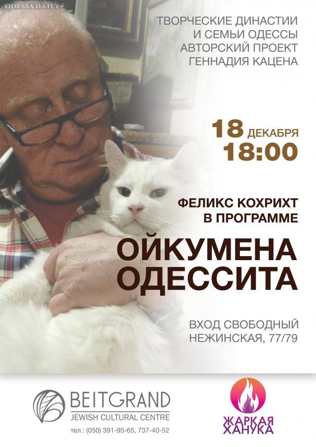 ФЕЛИКСУ КОХРИХТУ – 78!