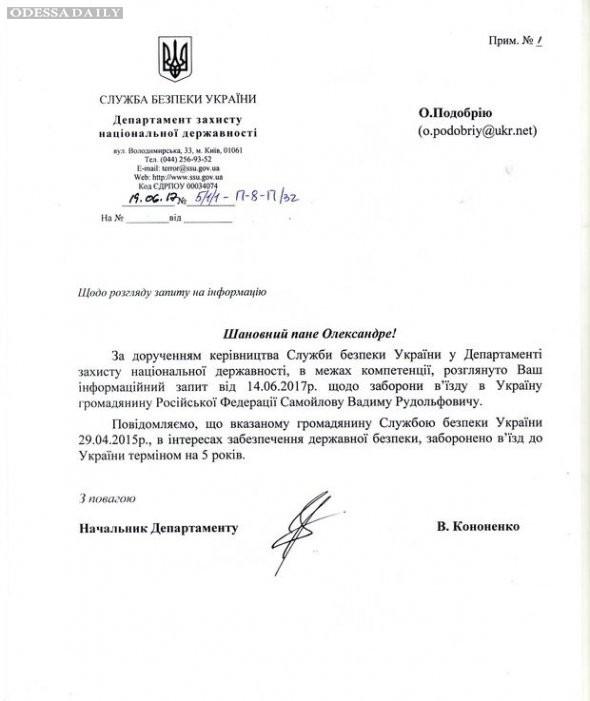 Основателю группы Агата Кристи запретили въезд в Украину