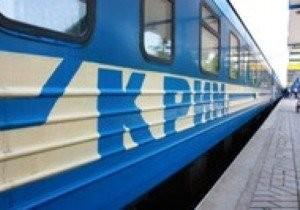 Укрзализныця приостановила продажу билетов в Крым