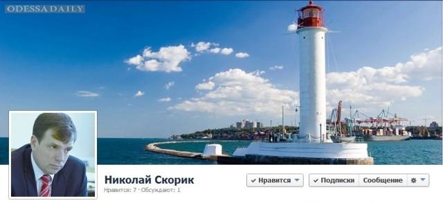 Николай Скорик завел официальную страницу на Facebook