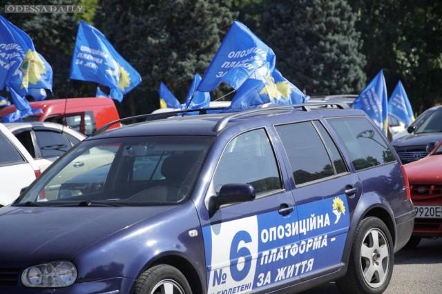 В Одессе состоялся масштабный автопробег сторонников ОППОЗИЦИОННОЙ ПЛАТФОРМЫ – ЗА ЖИЗНЬ