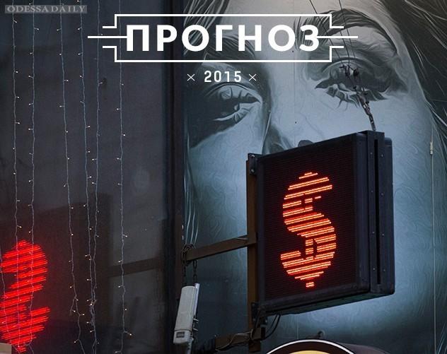 2015 год: что будет с экономикой и рублем