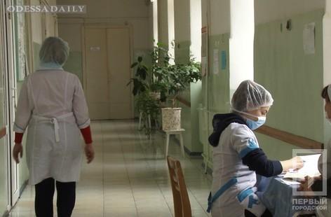 В Одессе презентовали реформу первичной медицины