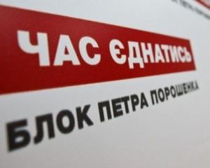У Порошенко сделали заявление об оффшорах