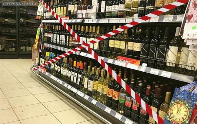 Запрет на продажу алкоголя ночью в Киеве остался в силе