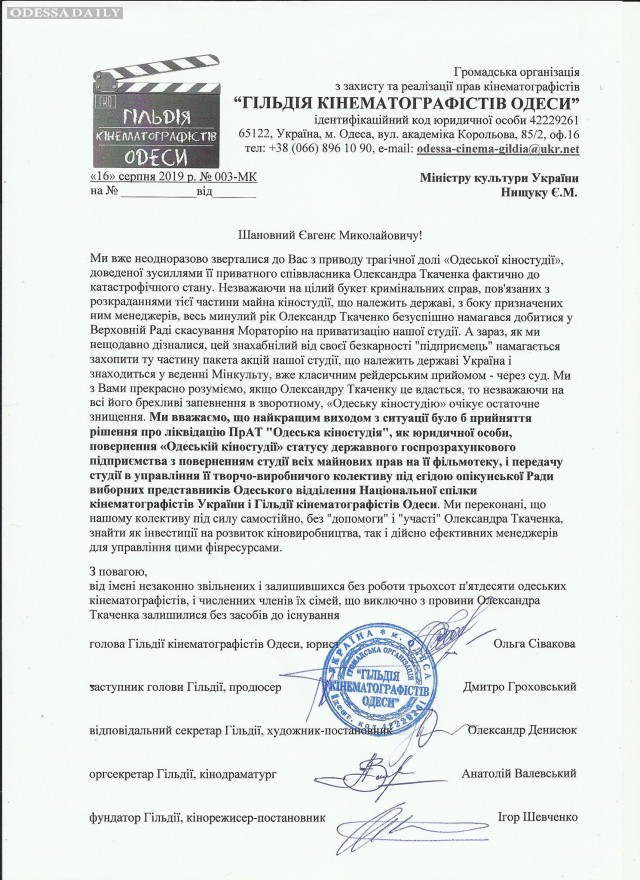 Одесские кинематографисты пишут письмо министру культуры Нищаку
