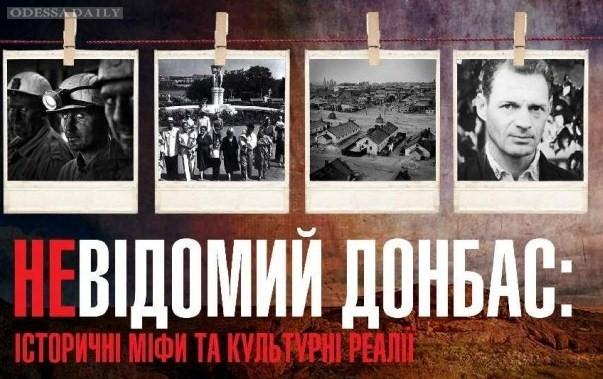 (Не) Известный Донбасс: исторические мифы и культурные реалии
