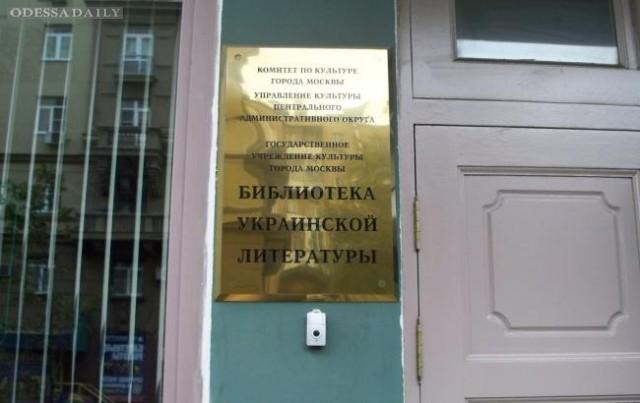 Библиотеку украинской литературы в Москве снова обыскивают