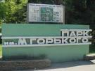 По мнению депутатской группы «Доверяй делам!», проект решения одесского исполкома о парке им. Горького требует дополнительного изучения