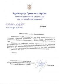 Александр Дзюба: Порошенко засекретил соглашение в Варфоломеем