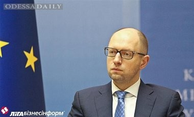 Яценюк подтвердил упрощение процедуры оформления субсидии