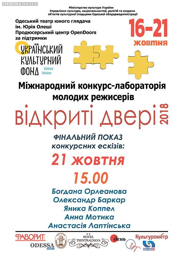 Молодые режиссеры покажут свои конкурсные работы в Одесском ТЮЗе
