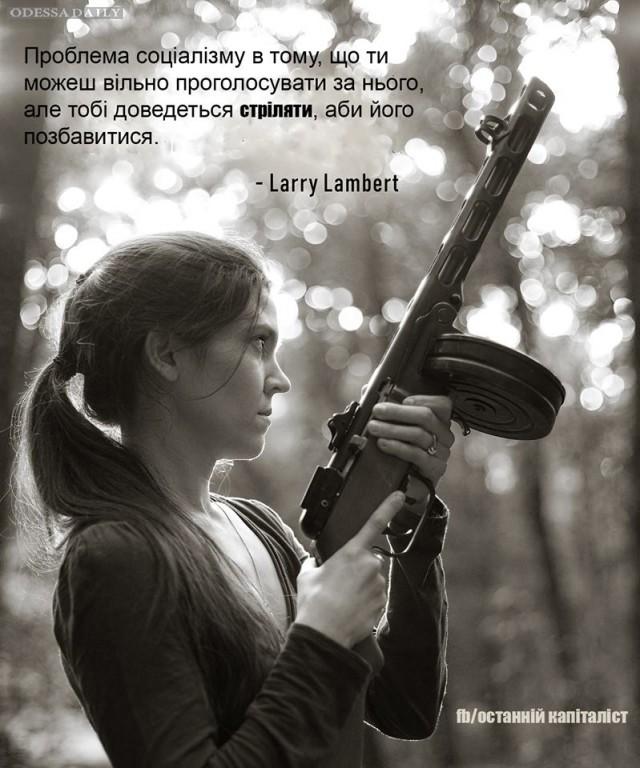 Останній Капіталіст: Соціалізм можна усунути від влади тільки зброєю