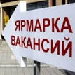 Одесский городской центр занятости приглашает на ярмарку вакансий