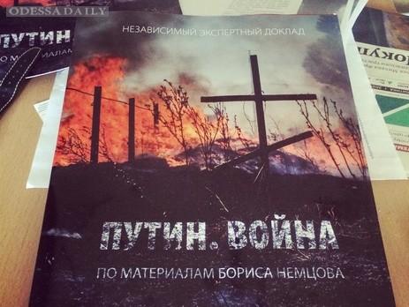 Соратники Немцова завершили работу над докладом Путин. Война об участии РФ в конфликте на Донбассе