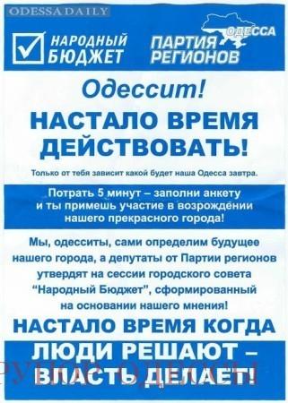 Геннадий Труханов: от «Народного Бюджета» – к «Народному мэру»?