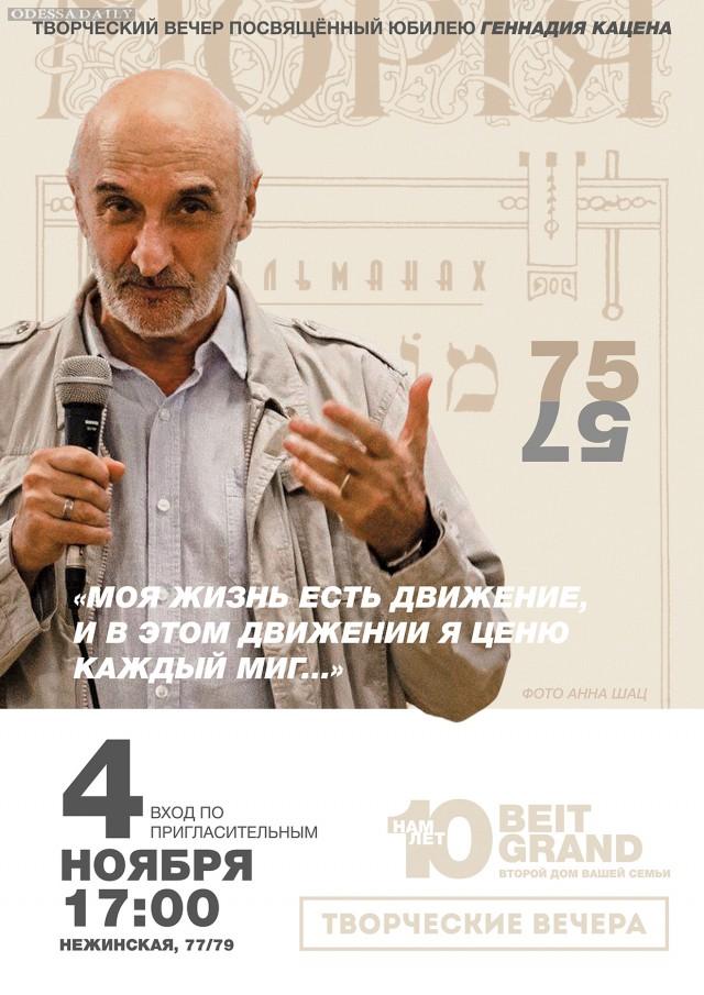 Геннадий Кацен: «Моя жизнь есть движение, и в этом движении я ценю каждый миг…»