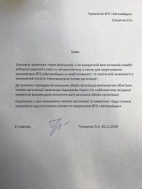 Алексей Гриценко сложил полномочия главы Автомайдана