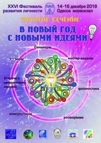 XXVI фестиваль развития личности Золотое Сечение приглашает на Одесский морвокзал 14-16 декабря