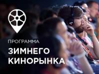 Объявлена программа зимнего кинорынка Одесского кинофестиваля
