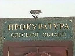 По наводке «Одессы под контролем» прокуратура приструнила миграционную службу