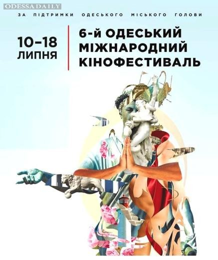 Особенности работы транспорта в дни Одесского международного кинофестиваля