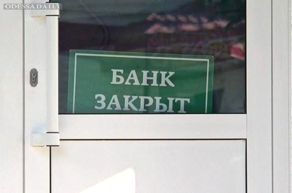НБУ признал банк Финансовая инициатива Бахматюка неплатежеспособным