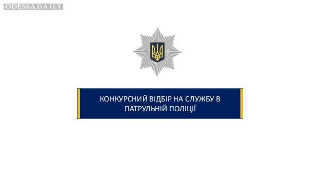 Набор в патрульную полицию Одессы продлили: открыто 400 вакансий