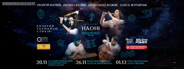 В Одесі відбудеться прем'єра музичного фентезі-шоу «Володарі Стихій»