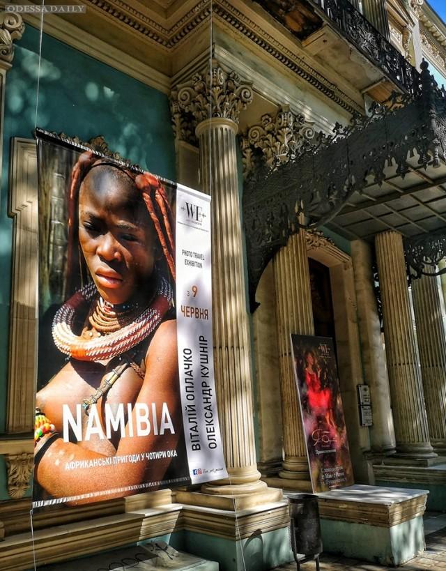 Виталий Оплачко: Фотовыставка «Африканськi пригоди у чотири ока»