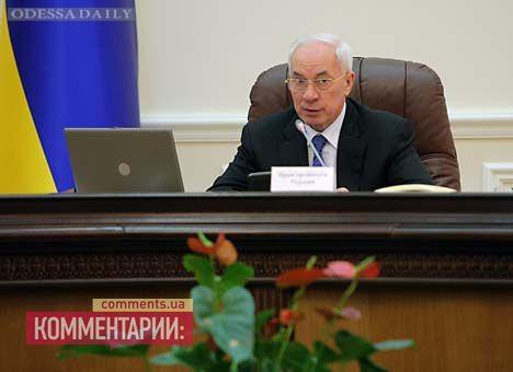 Азаров назвал, какой барьер с Таможенным союзом Украина хочет преодолеть в первую очередь
