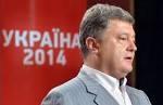 Обращение к Президенту Украины Петру Порошенко