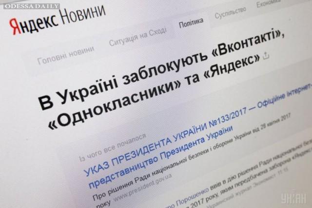 Блокировка российских сайтов сегодня-завтра невозможна, - Интернет-ассоциация