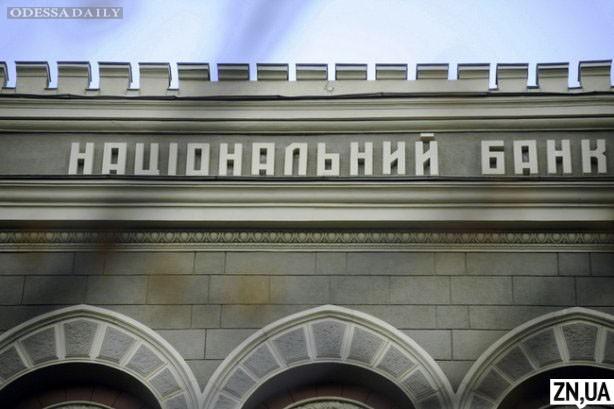 НБУ рассказал о разрушительных последствиях конвертации валютных кредитов