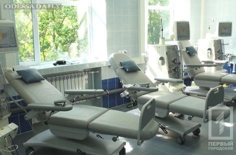 В Одессе откроют самый большой в стране Центр нефрологии и диализа
